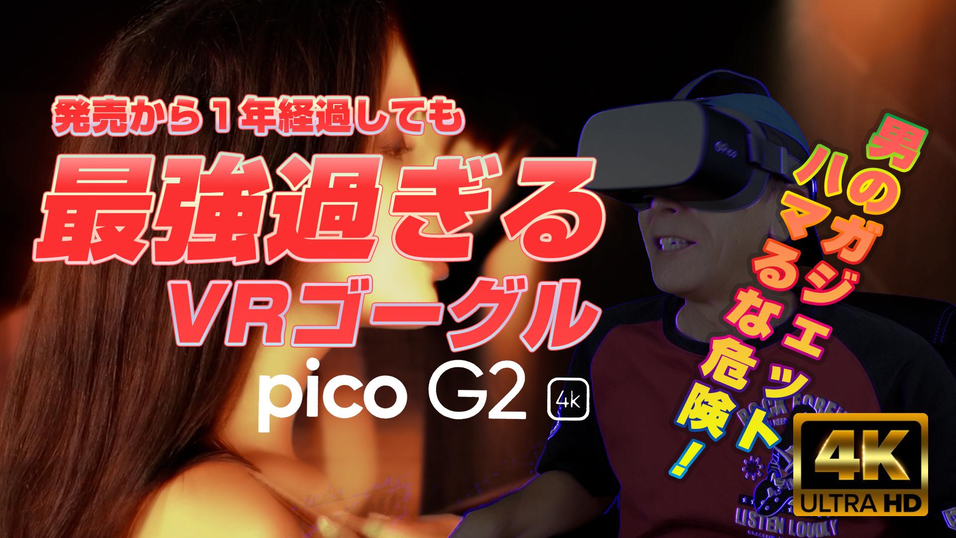 最強過ぎるVRゴーグルpico G2 4Kレビュー - 男のガジェット?!ハマるな危険!【4K 60fps】