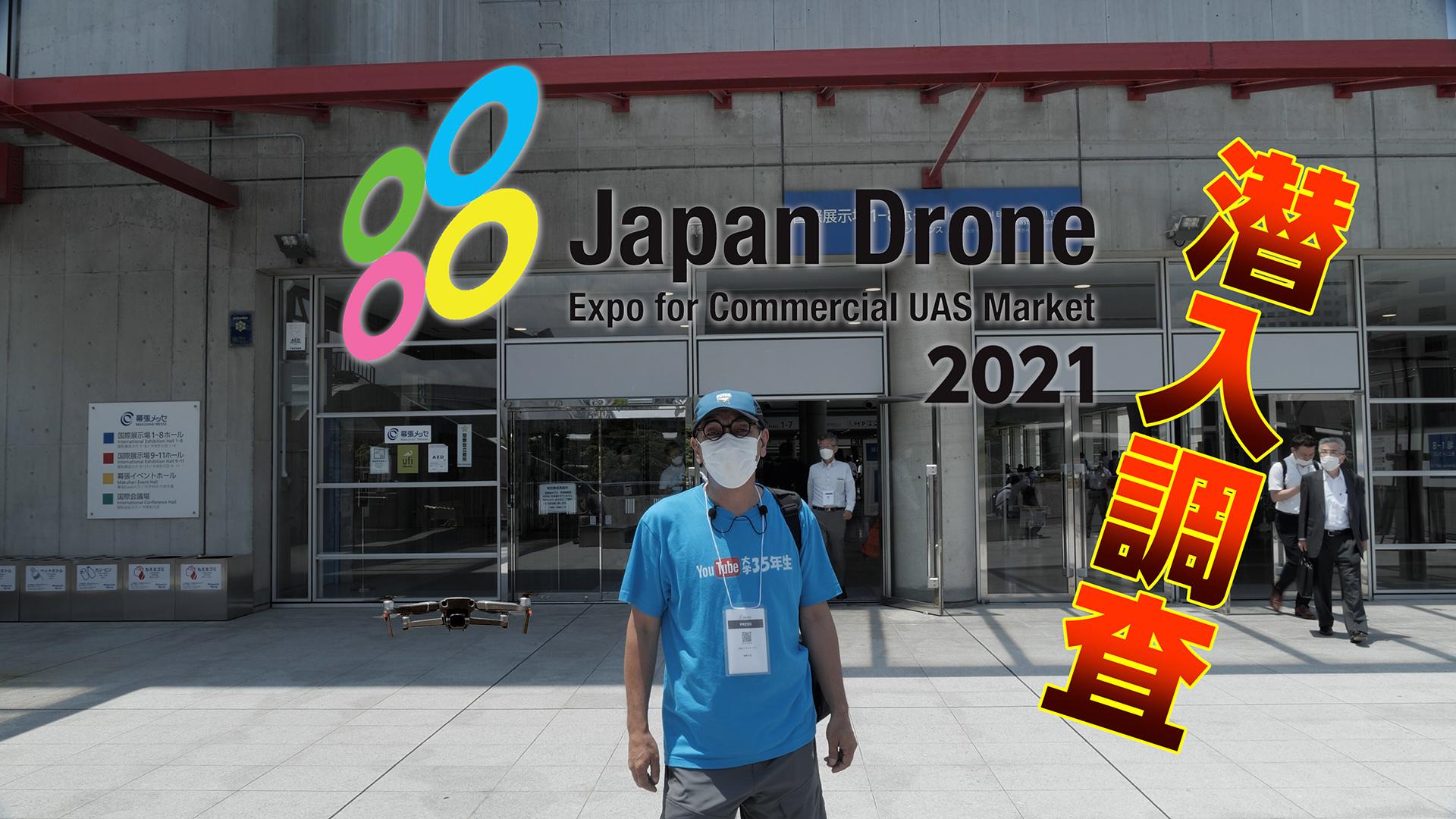 Japan Drone 2021(ジャパンドローン2021)にプレス(Youtuber)として潜入調査したら会場の熱気が凄かった!