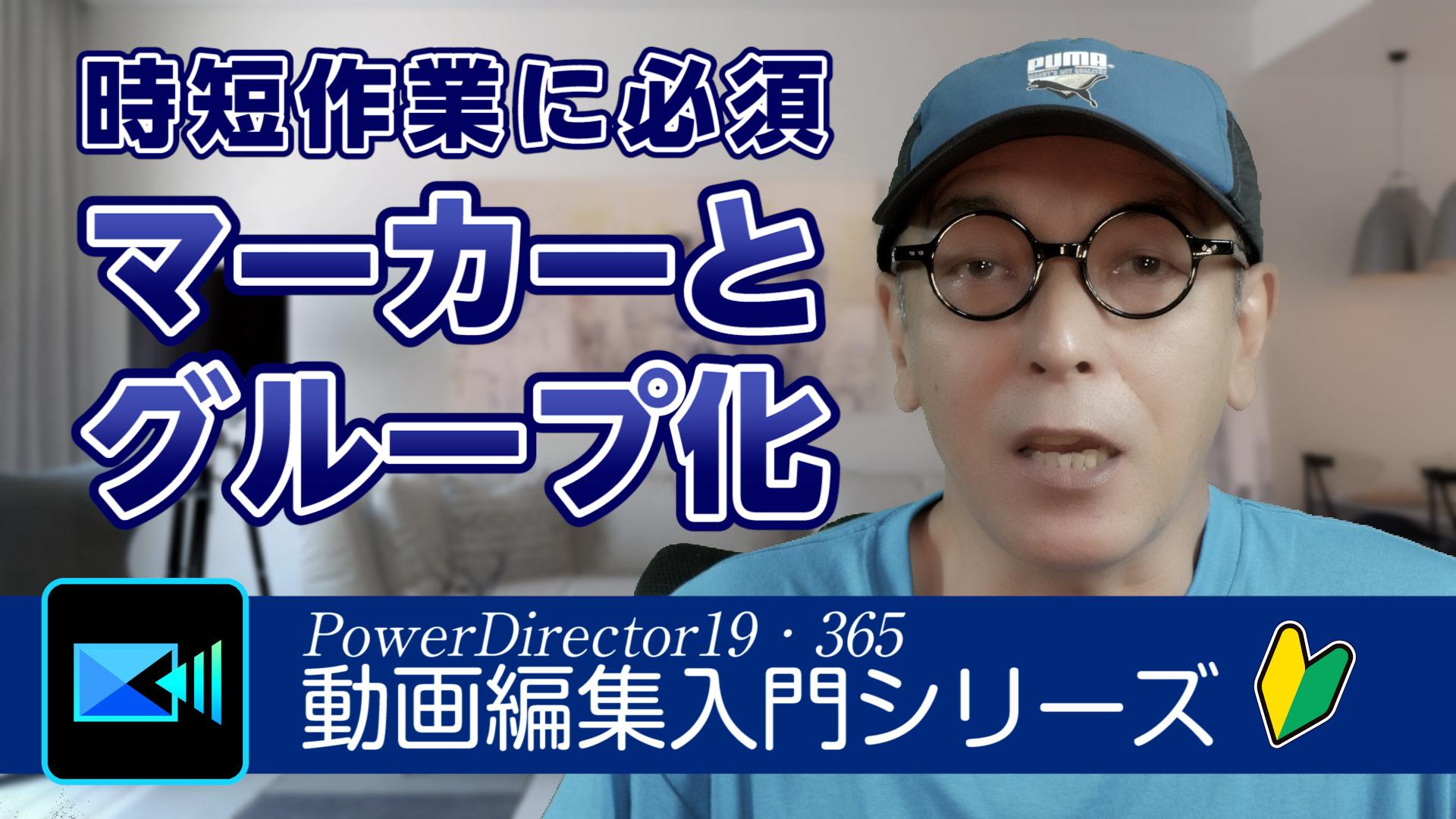 時短作業に必須スキル!マーカーとグループ化 - PowerDirector Ultimate Suite/Director Suite 365-初心者さん向け動画編集講座2021