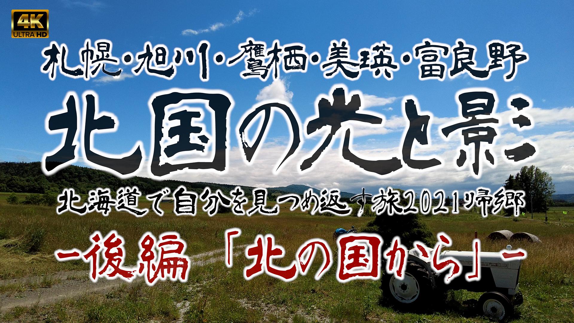 「北国の光と影」北海道で自分を見つめ返す旅2021帰郷 -後編 ドラマ「北の国から」ロケ地巡り、富良野ラベンダー畑、札幌もいわ山ロープウェイから市内を一望