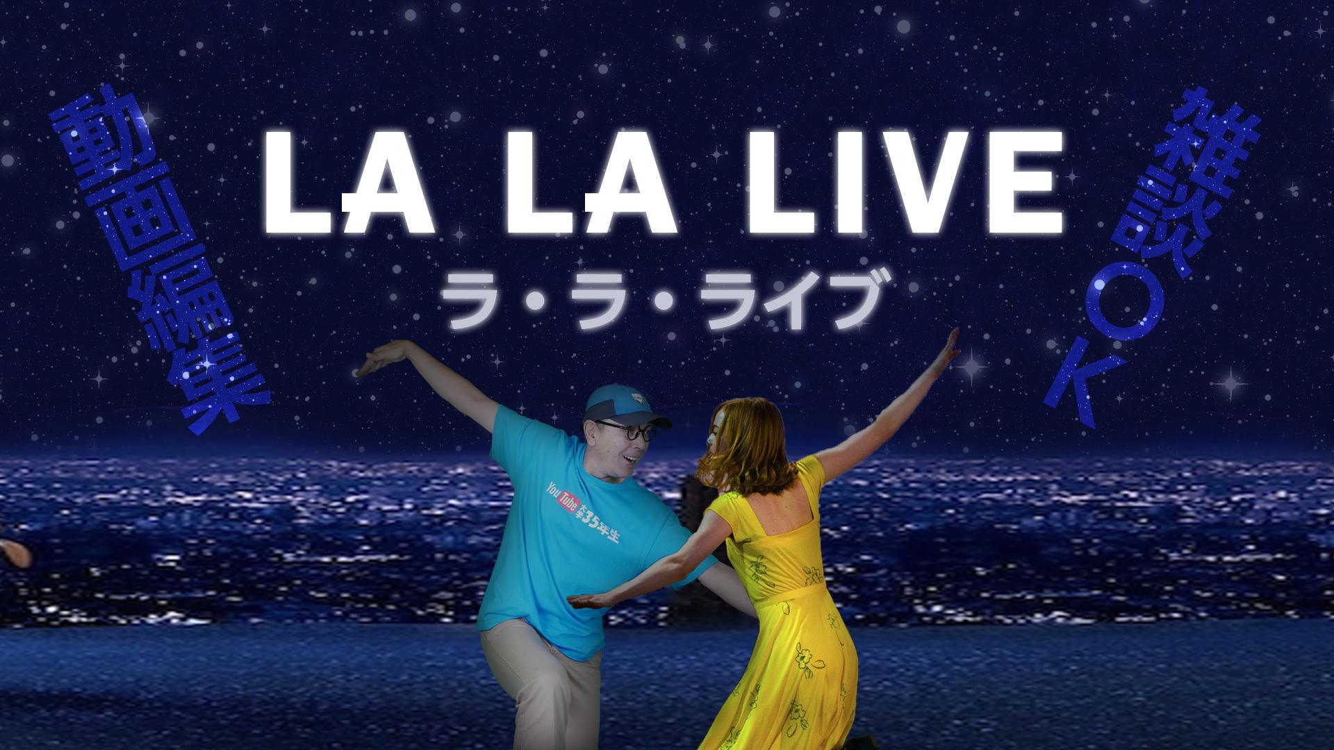 動画編集質問・雑談OK!LA・LA・LIVE - 旅立ちの予告を添えて