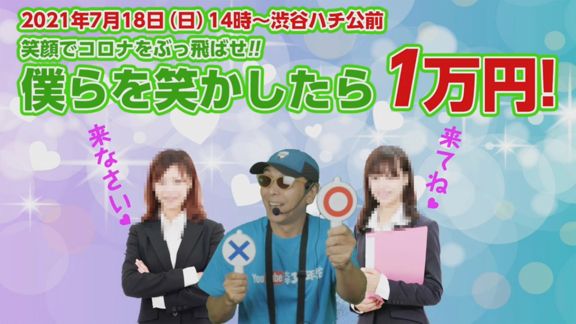 2021年7月18日(日)14:00~笑顔でコロナをぶっ飛ばせ!! 渋谷で僕らを笑わせてくれたら1万円プレゼント企画