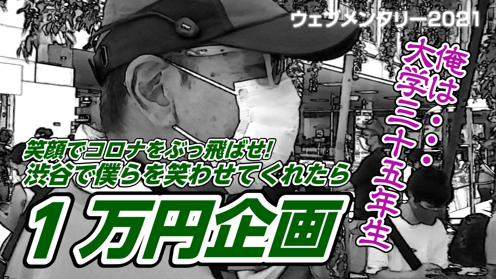 笑顔でコロナをぶっ飛ばせ!僕らを笑かしたら1万円!渋谷ハチ公前企画 - ドキュメンタリー「ウェブメンタリー」