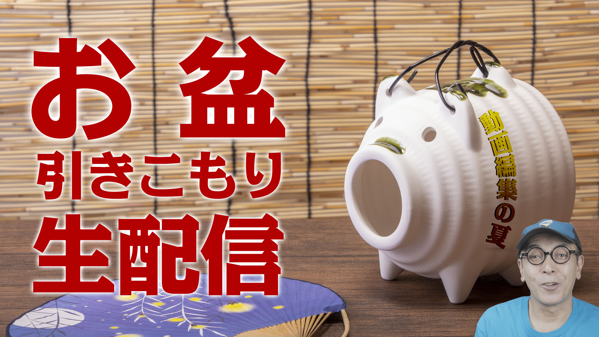 お盆 引きこもり生配信 - 動画編集質問・雑談OK!
