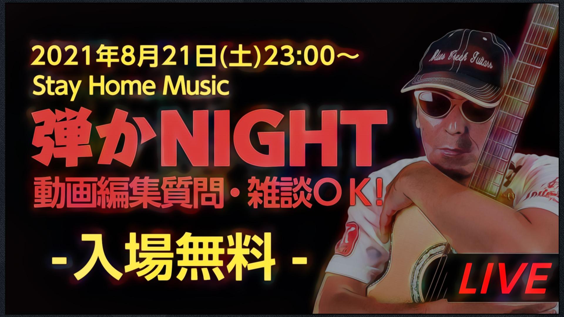 8月21日(土)23:00~Stay Home Music「弾かNIGHT」